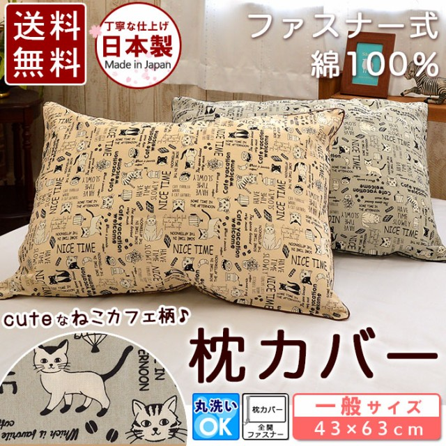 枕カバー 日本製 ねこカフェ柄 綿100%  43×63cm...
