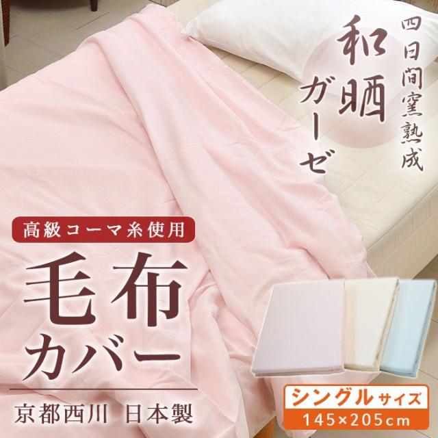 京都西川 和ざらしガーゼ 毛布カバー 日本製 高級...