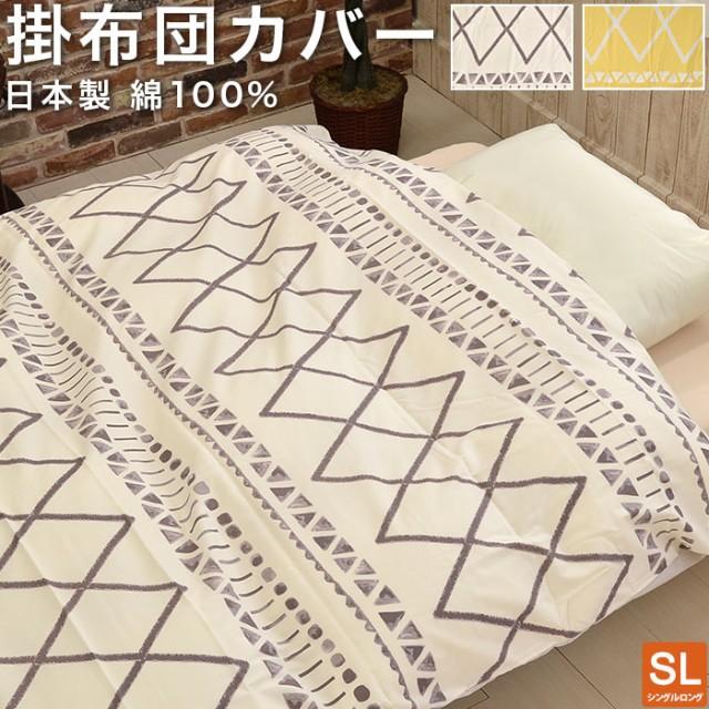 掛布団カバー ソフトエスニック柄 日本製 綿100% ...