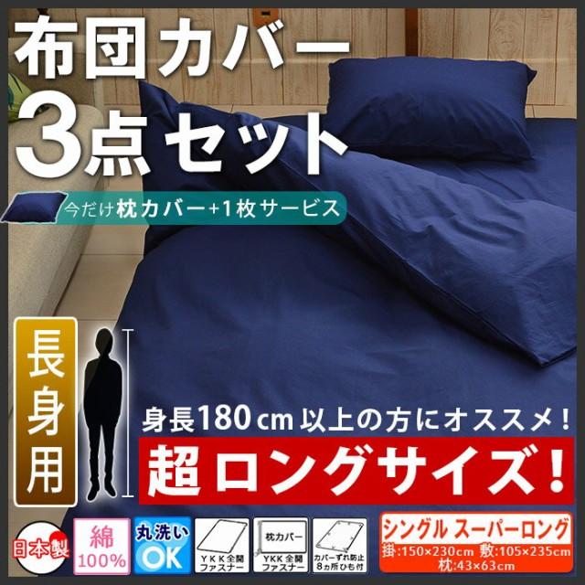 今だけ枕カバー1枚サービス 無地カラー 日本製 ...