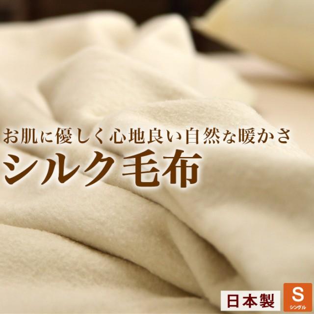シルク毛布 日本製 シングルサイズ 絹 毛羽部分 ...