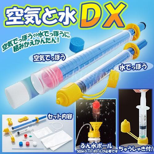 空気と水DX 空気鉄砲付理科実験キット