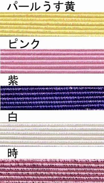 羽衣水引 色ミックス8
