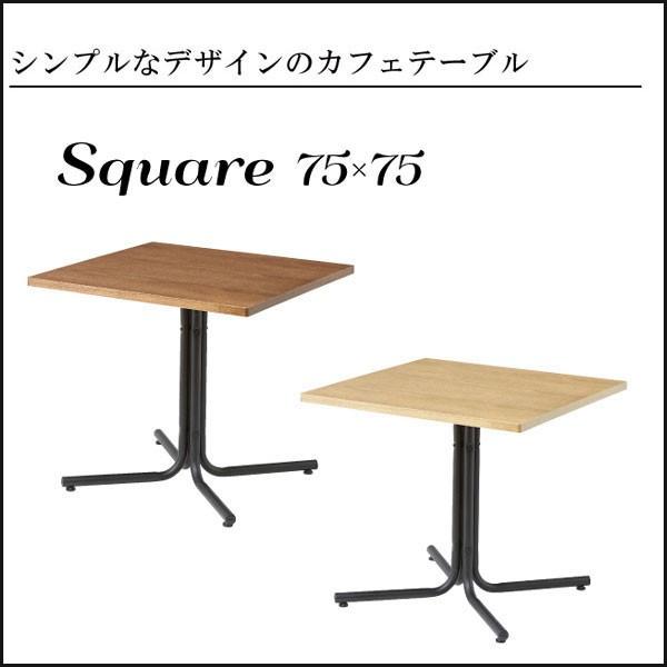 送料無料 シンプルなデザインのカフェ喫茶テーブ...
