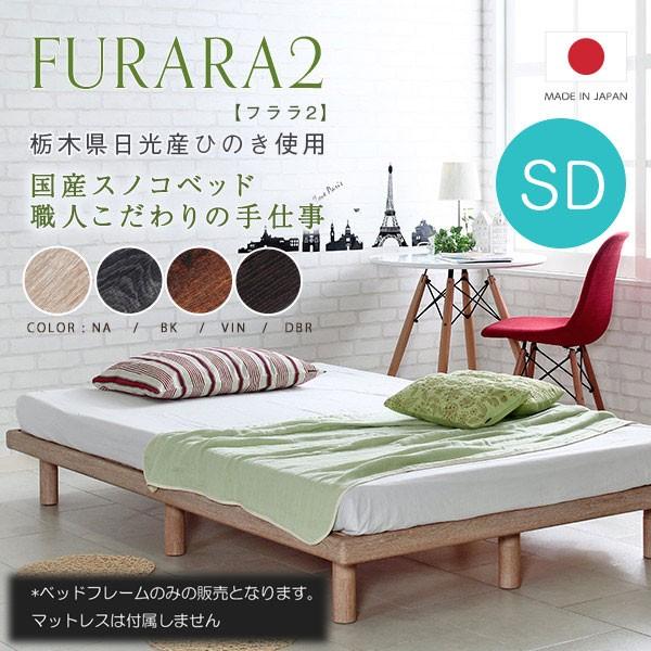 送料無料 Furara2 フララ2 - ヒノキスノコベッ...