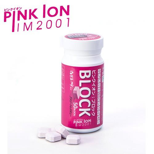 【ピンクイオン】PINK ION BLOCK BOTTLE 50【ブロ...