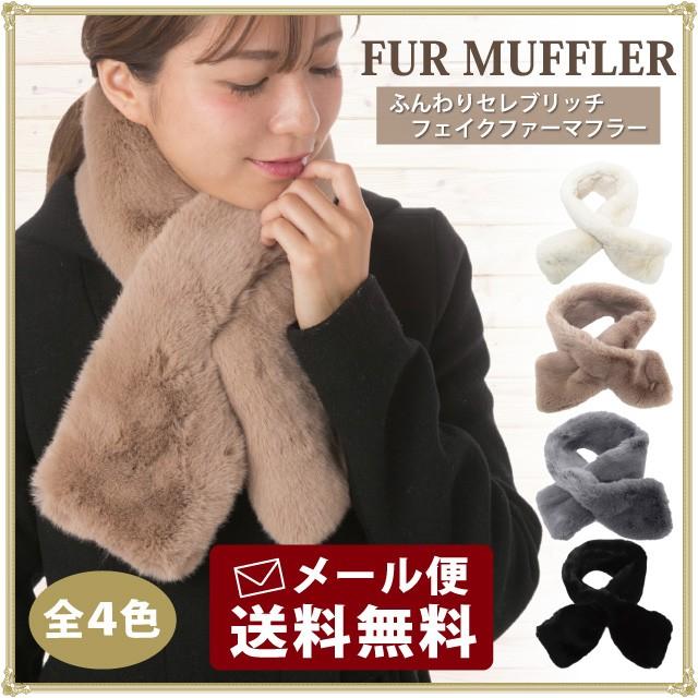 【P20倍】ファーマフラー ティペット ふんわりセ...