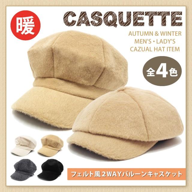 【P20倍】帽子 キャスケット 深め&小顔効果 フェ...