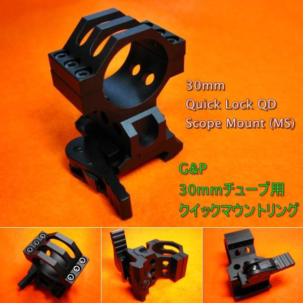 【遠州屋】 30mm Quick Lock QD ScopeMount (MS) ...
