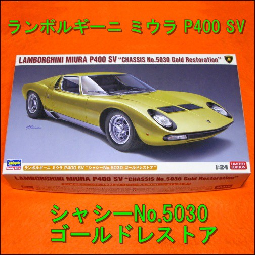 【遠州屋】 ランボルギーニ ミウラ P400 SV シャ...