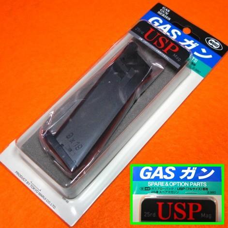 【遠州屋】 USP ガスブローバック用 25連 スペア ...
