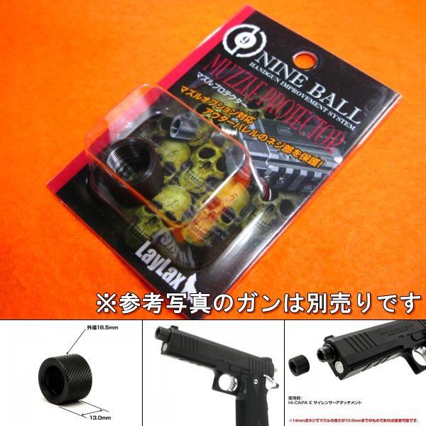 【遠州屋】 マズルプロテクター 13mm (14mm 逆ネ...