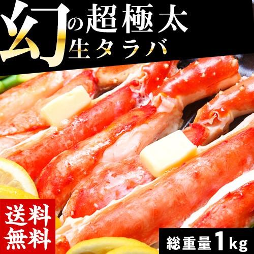 特大生冷凍たらば蟹カット済1kg 送料無料