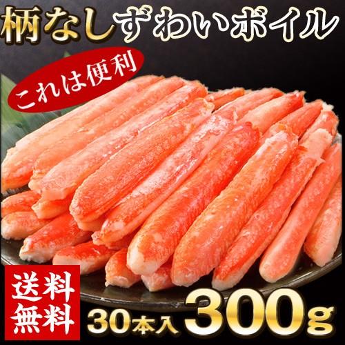 ボイルずわい棒肉300g30本前後  送料無料
