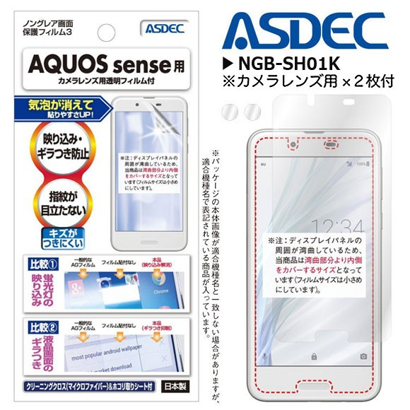 AQUOS sense 液晶フィルム NGB-SH01K【6498】 ノ...