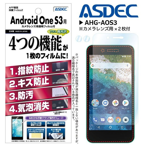 Android One S3 液晶フィルム AHG-AOS3【1798】AF...