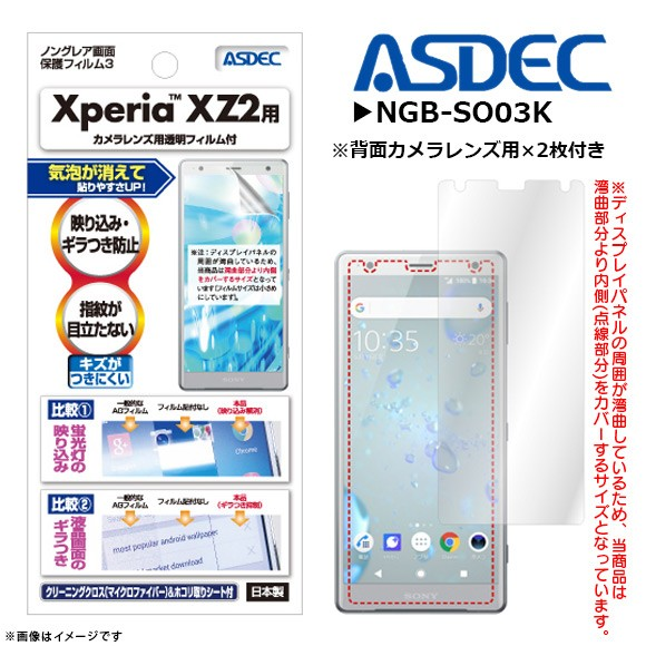 Xperia XZ2 SO-03K SOV37 702SO 液晶フィルム NGB...