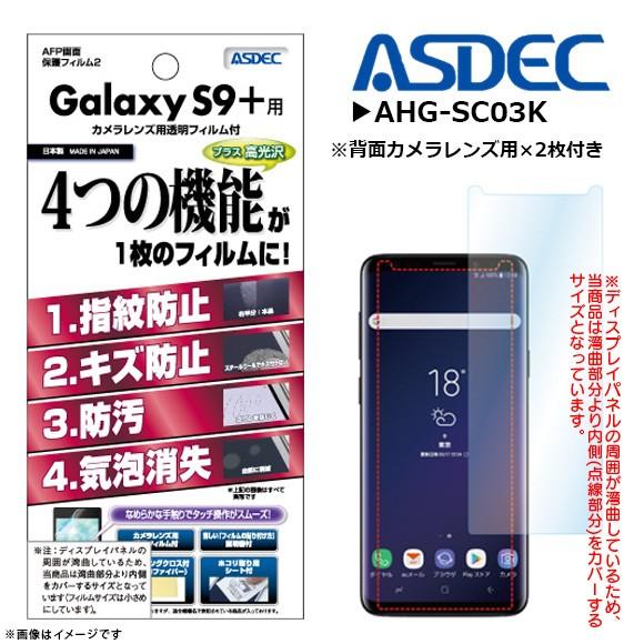 Galaxy S9+ SC-03K SCV39 液晶フィルム AHG-SC03K...