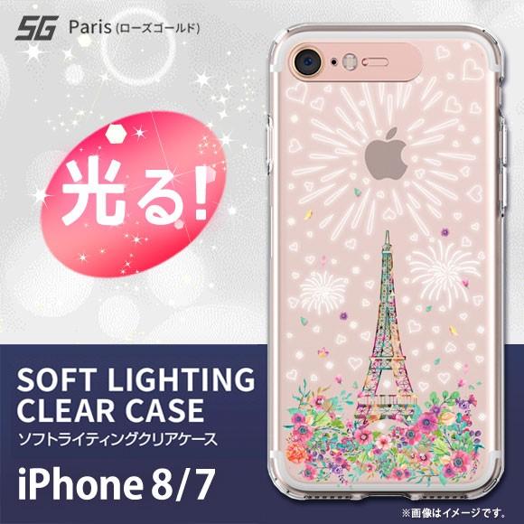 iPhone 8/ iPhone 7 ソフトケース LU11295i8【295...