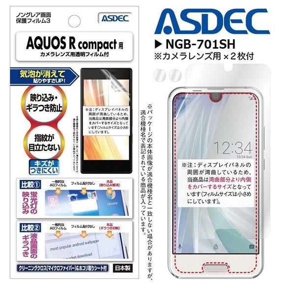 AQUOS R compact 液晶フィルム NGB-701SH【6580】...