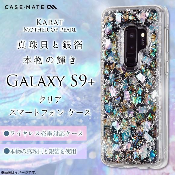 Galaxy S9+ SC-03K SCV39 ハードケース CM037002...