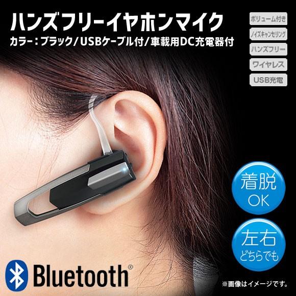 ワイヤレス イヤホン 車 BTE100【1000】Bluetooth...