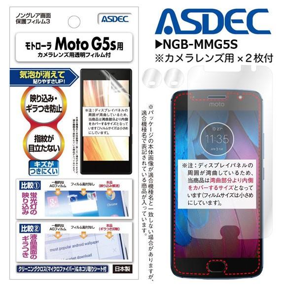 モトローラ Moto G5s 液晶フィルム NGB-MMG5S【65...