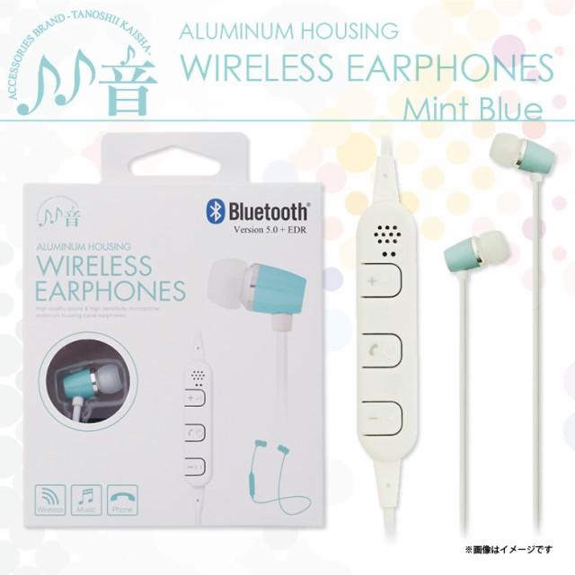 イヤホン Bluetooth ワイヤレス TA-BT1MBL【3755...
