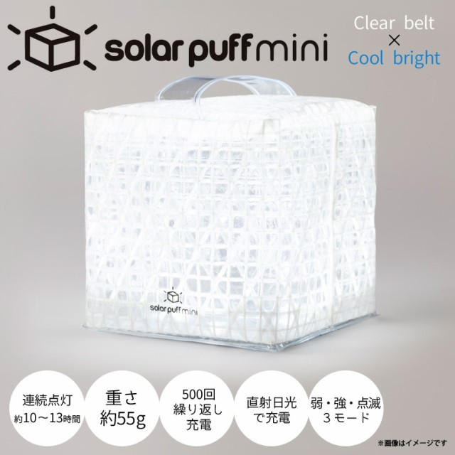 ソーラーパフ LEDライト PUFF-miniC【2702】solar...