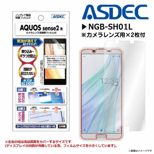 AQUOS sense2 SH-01L SHV43 液晶フィルム NGB-SH0...