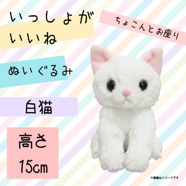 いっしょがいいね ぬいぐるみ MS 白猫 【9361】...