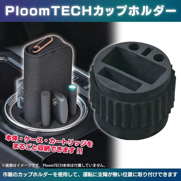 PloomTECH ホルダー 車載用 W978【9782】カップホ...