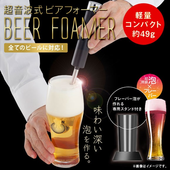 ビアサーバー ビールサーバー 超音波式 GH-BEERJ-...