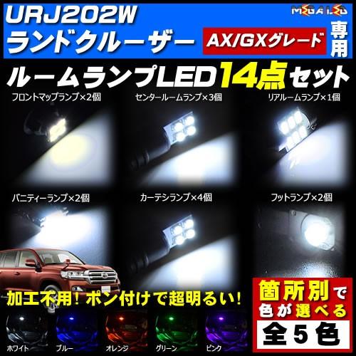 保証付 ランドクルーザー URJ202W 対応★LEDルー...