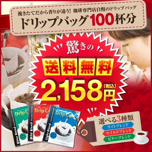 【澤井珈琲】送料無料 コーヒー100杯 選べる3種...