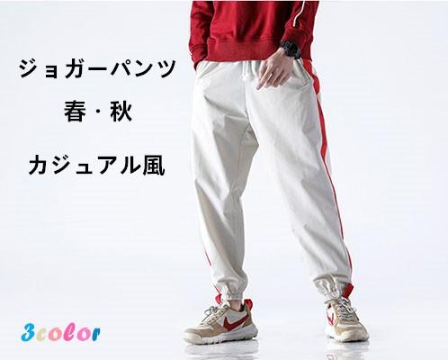 ジョガーパンツ メンズ 紳士パンツ ロングパン...