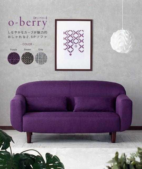 丸形2.5Pソファ o-berry【オーベリー】コンパクト...