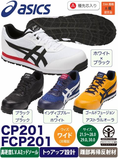 アシックス ウィンジョブ CP201 FCP201 asics 安...