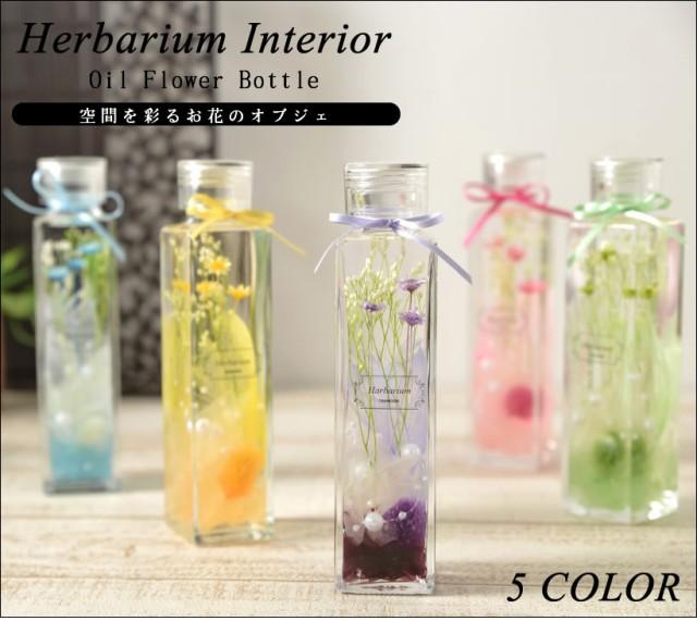 【即日出荷】ハーバリウムインテリア 5カラー 150...