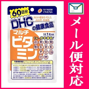 【メール便選択可】 DHC マルチビタミン 60粒(60...