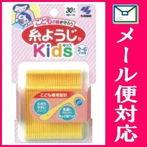 糸ようじ Kids 30本入