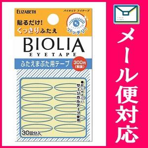 【メール便選択可】バイオリア アイテープ 30組 ...