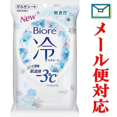 【メール便選択可】 ビオレ 冷シート 無香性 20枚...