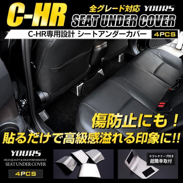 C-HR 専用  シートアンダーカバー 4PCS   C-HR  ...