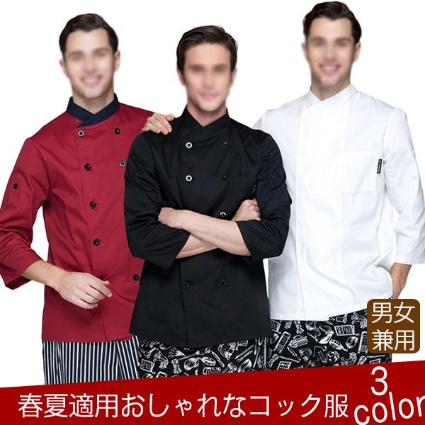 コック服 男女兼用 厨房服/飲食店 ユニフォーム ...
