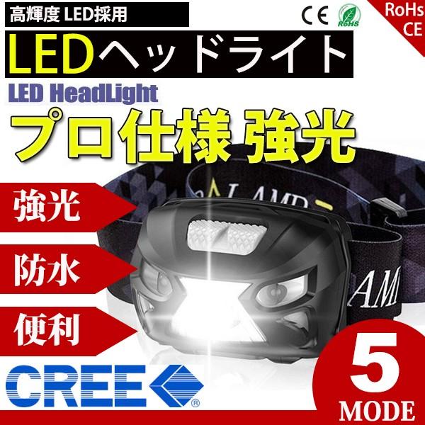 LEDヘッドランプ ヘッドライト 明るい 5モード 防...