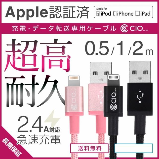 iPhone 充電器 ケーブル 純正品質 ライトニングケ...