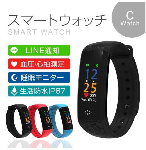 スマートウォッチ iPhone対応 血圧 心拍数測定 防...