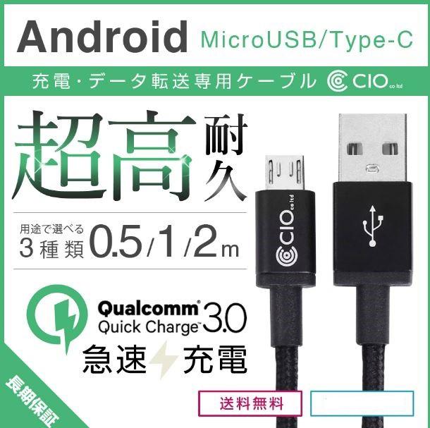 急速充電 ケーブル android USB Type-C Micro USB...