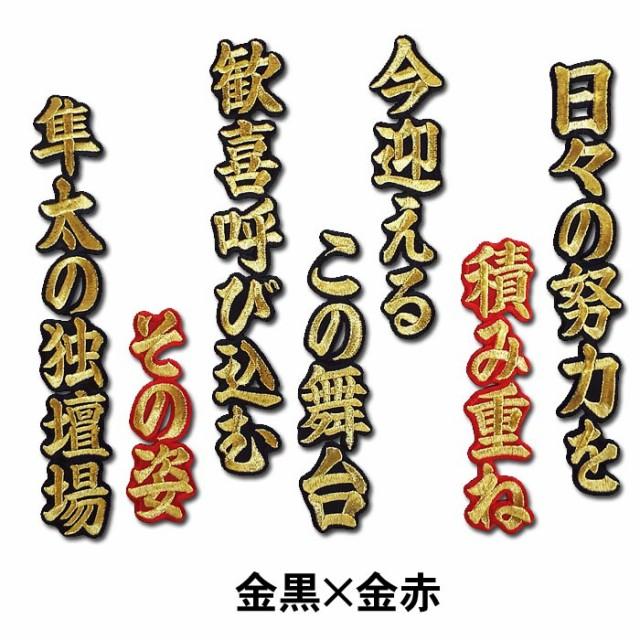 プロ野球 阪神タイガースグッズ 伊藤隼太ヒッテ...